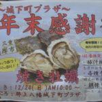 郡上八幡駅青空商店へ行ってきました。