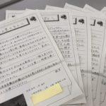 中学生の団体様からお礼のお手紙をいただきました!