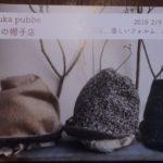 郡上八幡のパン屋さんで帽子の展示会開催中です