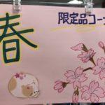 春に人気の桜をつかったお土産第1弾!!