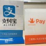 「支付宝(ALIPAY)」「ORIGAMI」での支払い対応始めました!