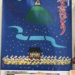 「日本で一番長い盆踊り」郡上踊り開幕間近