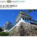 郡上八幡城が『日本の城ランキング』で20位にランクイン!