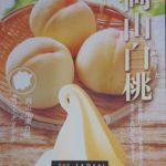 夏の新作!岡山県産の白桃を使用したソフトクリームが出ました!