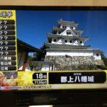 郡上八幡城「お城総選挙」で18位!