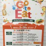 Go To Eatの食事券利用できます